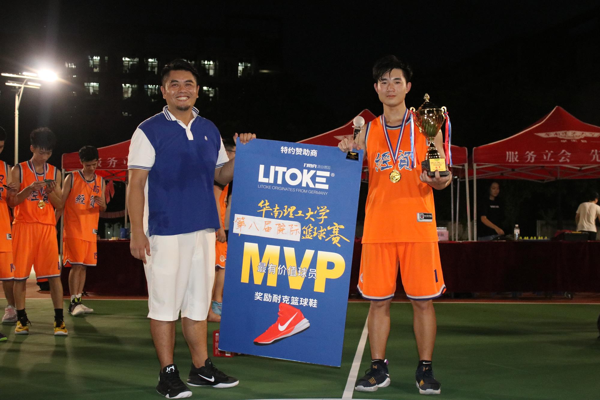 华南理工大学第八届院际篮球赛MVP