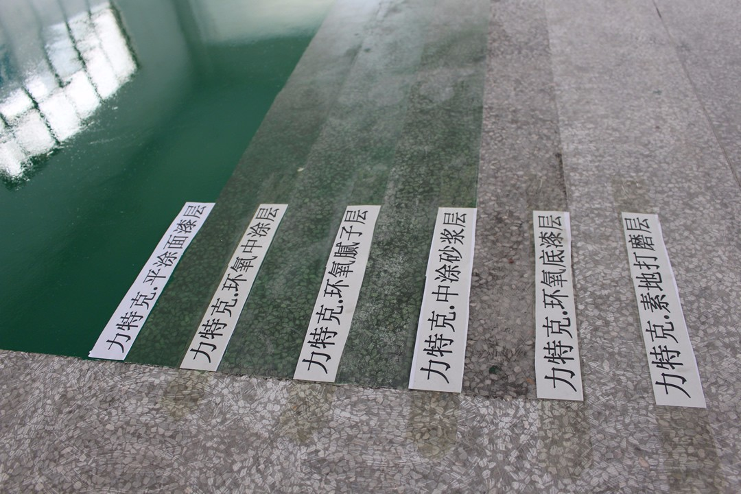 力特克环氧树脂平涂型面涂地坪漆