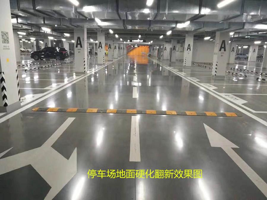 地下停车场混凝土世界杯足彩app推荐硬化世界杯外围