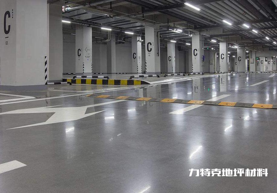 地下停车场混凝土密封固化剂硬化地坪