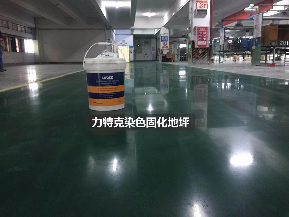 力特克混凝土染色固化地坪