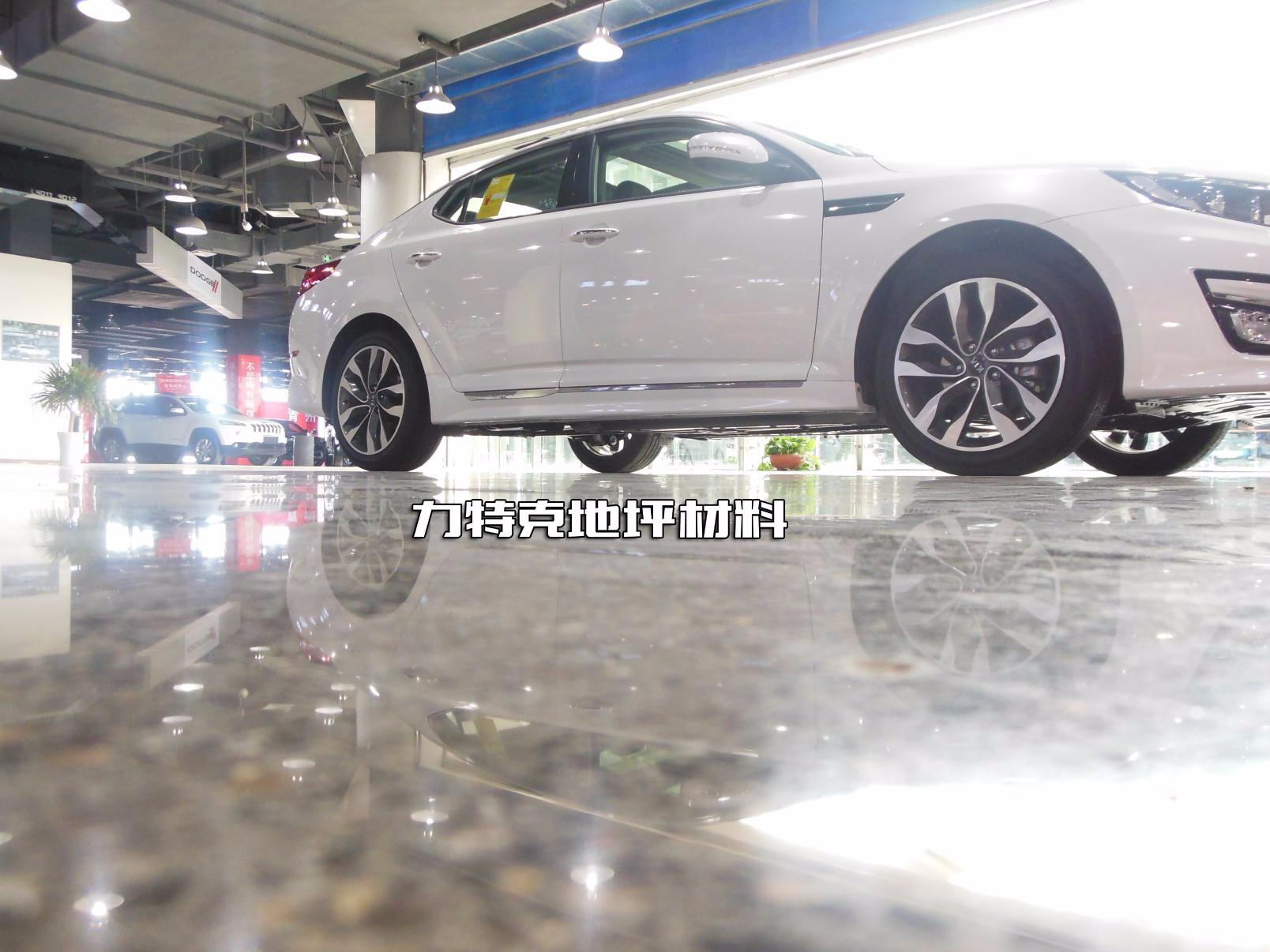 汽车4S店展厅混凝土密封固化剂地坪