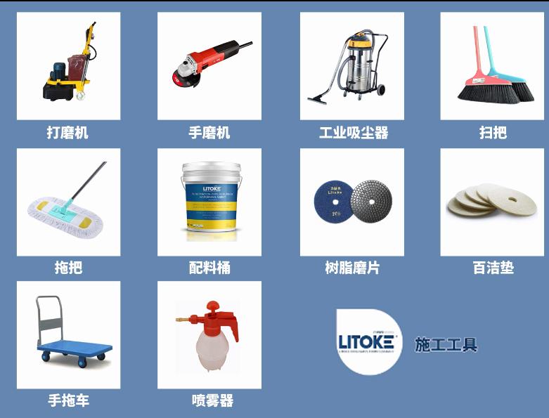 固化地坪施工工具